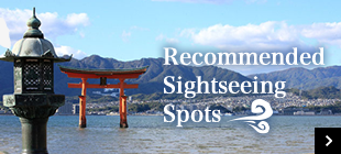 Recommended Sightseeing Spots
